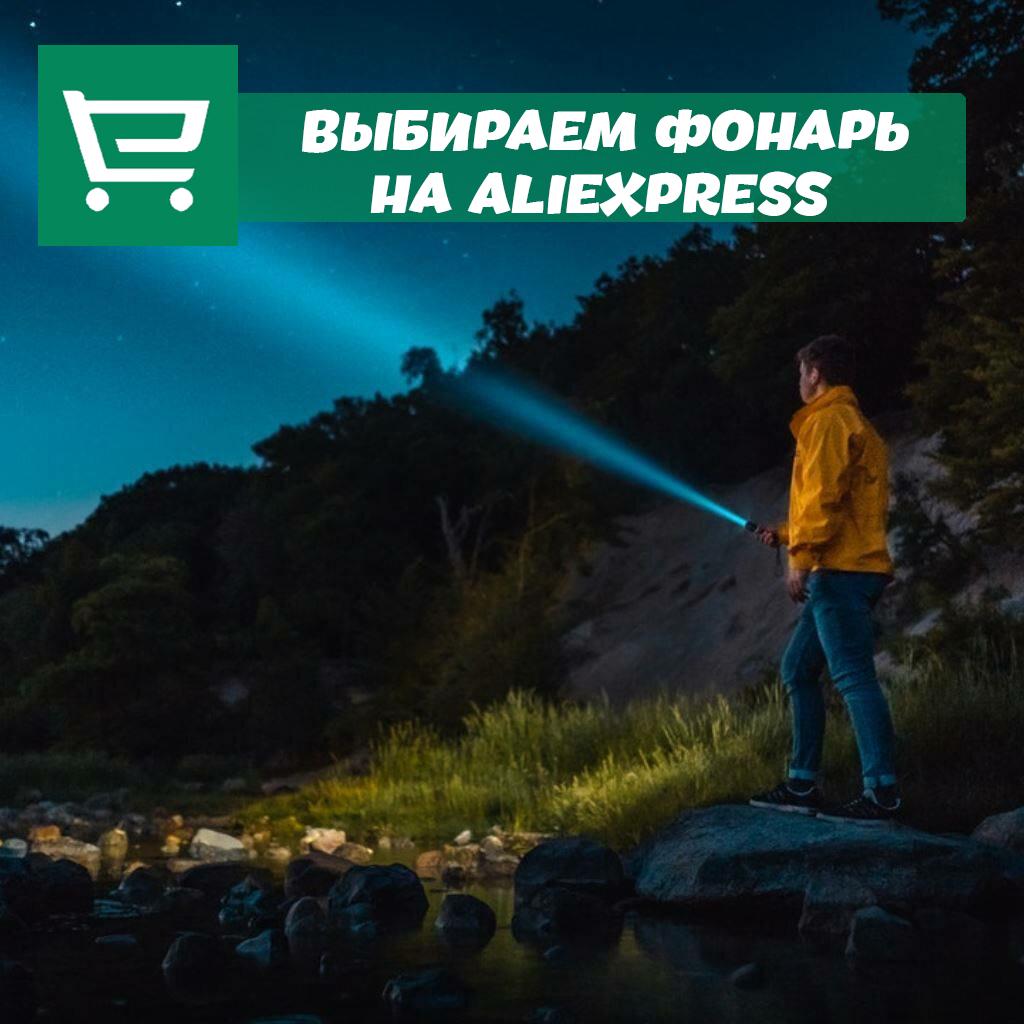 Выбираем фонарь на Алиэкспресс