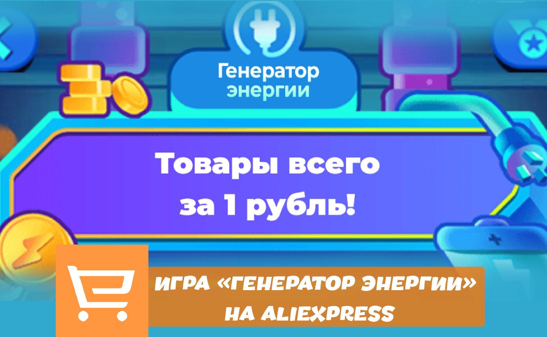 Игра генератор энергии на Алиэкспресс