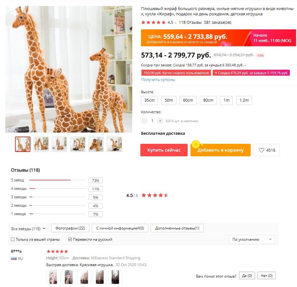 Плюшевый жираф
