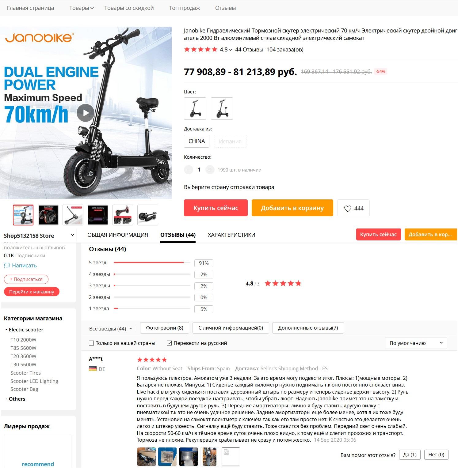 Электросамокат Janobike Electric Scooter