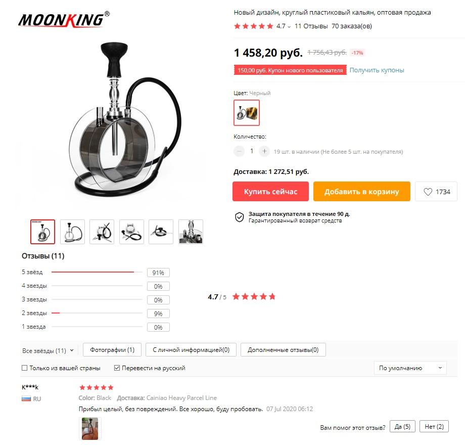 Moonking Hookah