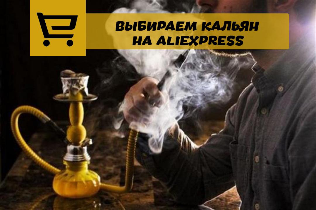 выбор кальяна на Алиэкспресс