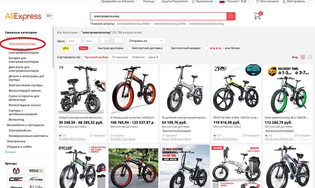 Категория «Электровелосипед»