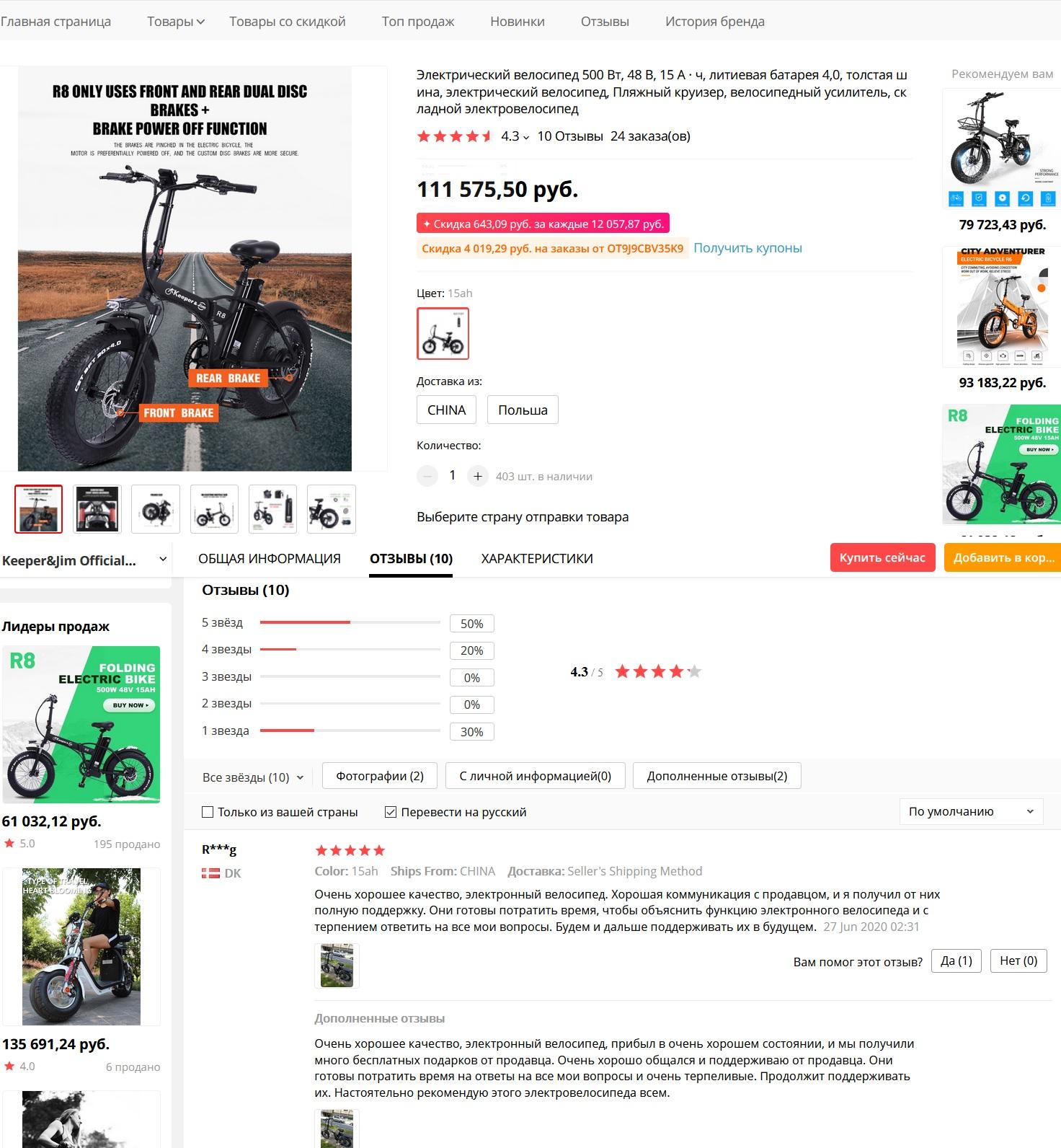 Электровелосипед Keeper&Jim KX20