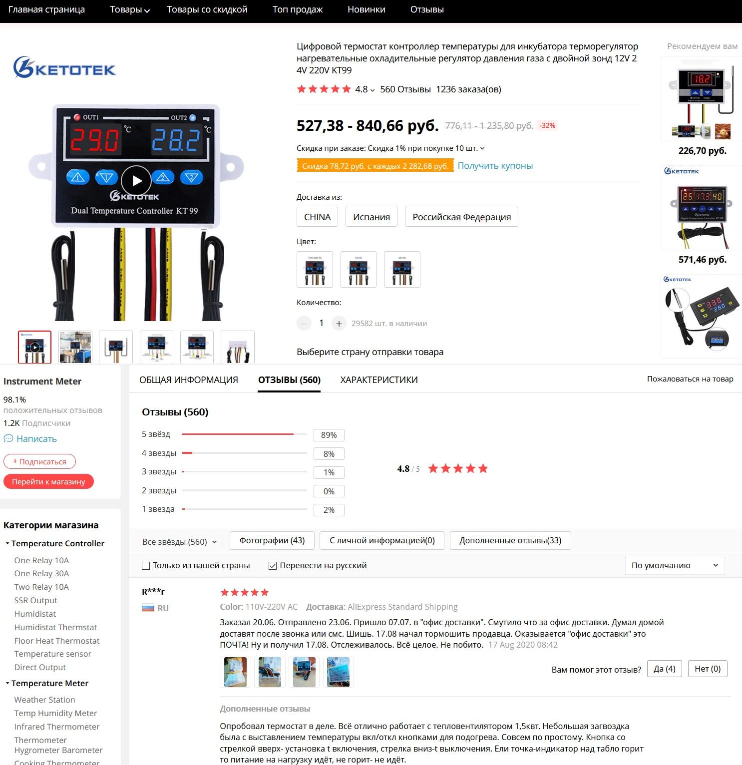 Терморегулятор KETOTEK KT99 Thermostat