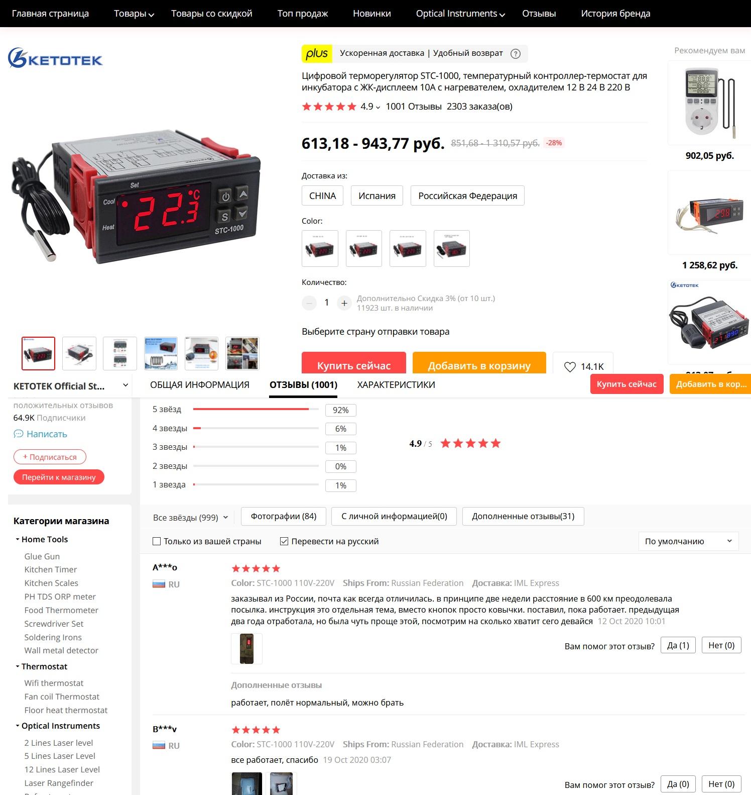Терморегулятор KETOTEK STC-1000