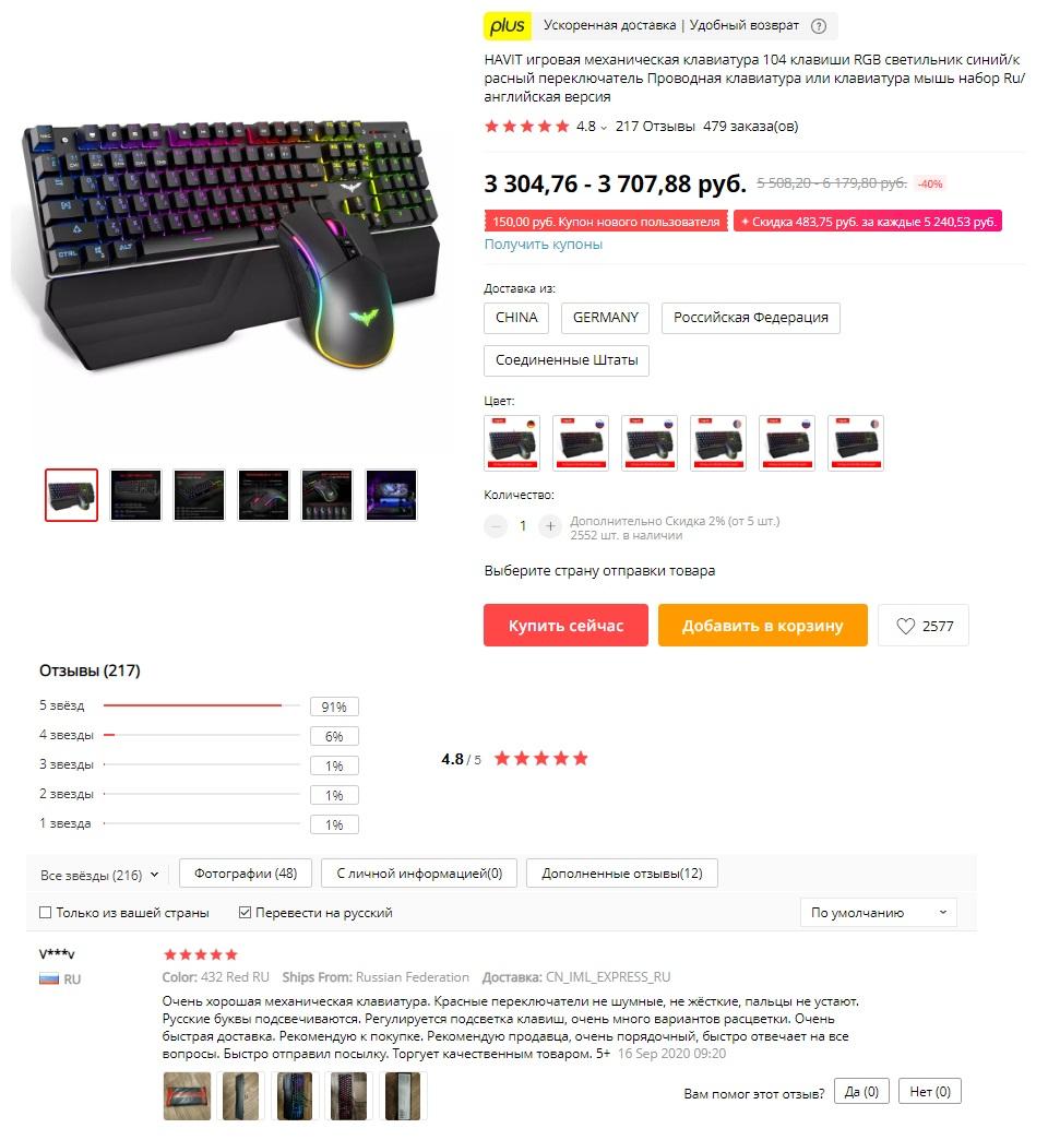 HAVIT клавиатура