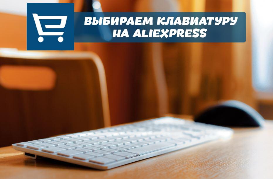 Выбираем лучшую клавиатуру с Алиэкспресс
