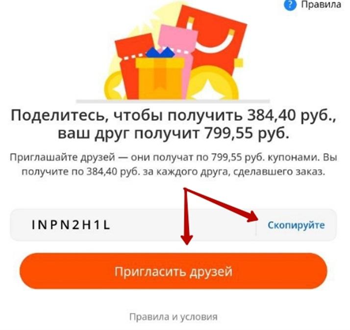 Копирование кода приглашения в приложении