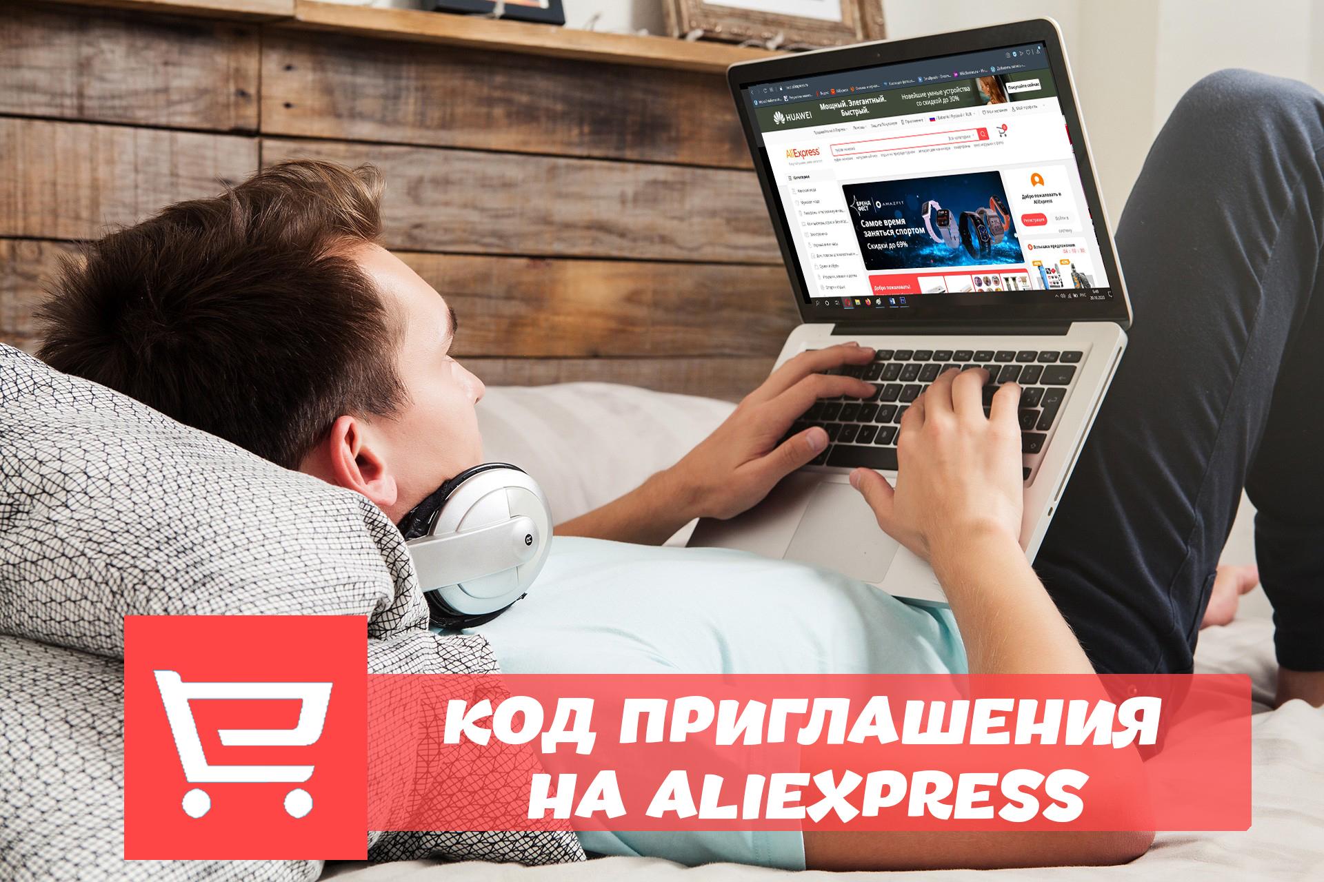 Код приглашения на Алиэкспресс