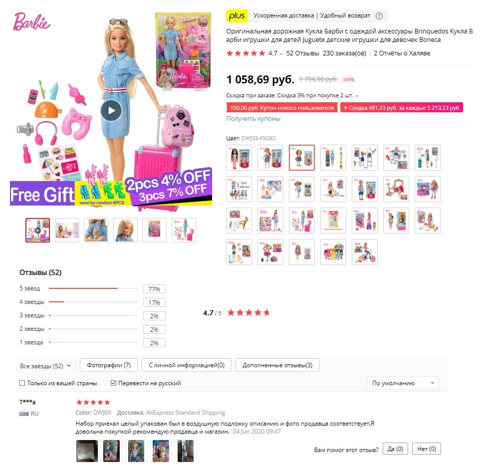 Набор дорожной Barbie