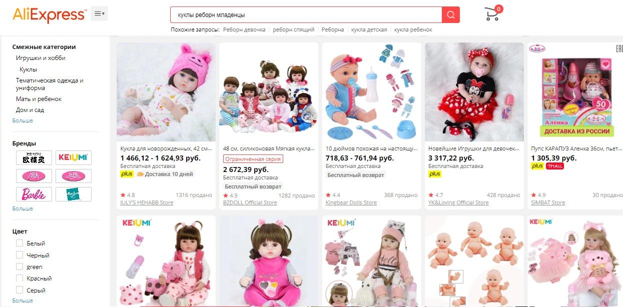 Реборн куклы на Алиэкспресс