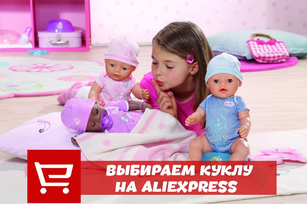 Выбираем лучшую куклю на Алиэкспресс