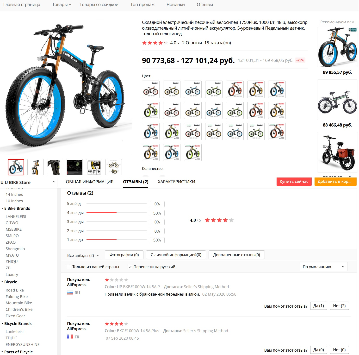 Электровелосипед LANKELEISI T750 Plus