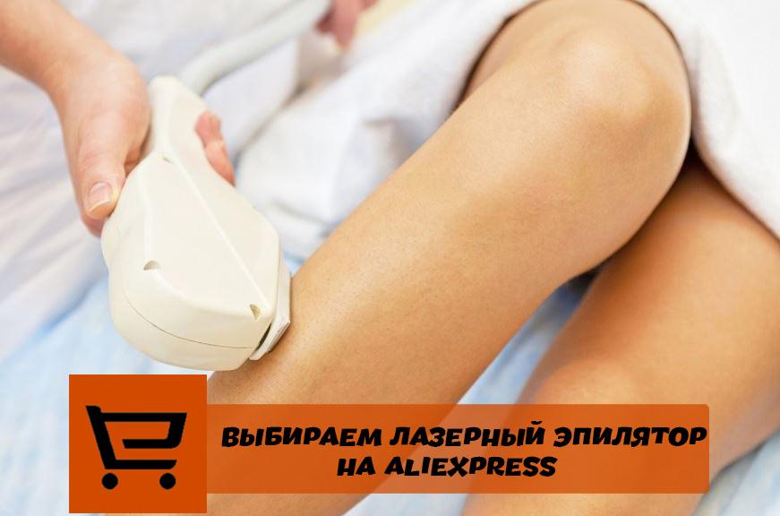 Выбираем лазерный эпилятор на Алиэкспресс
