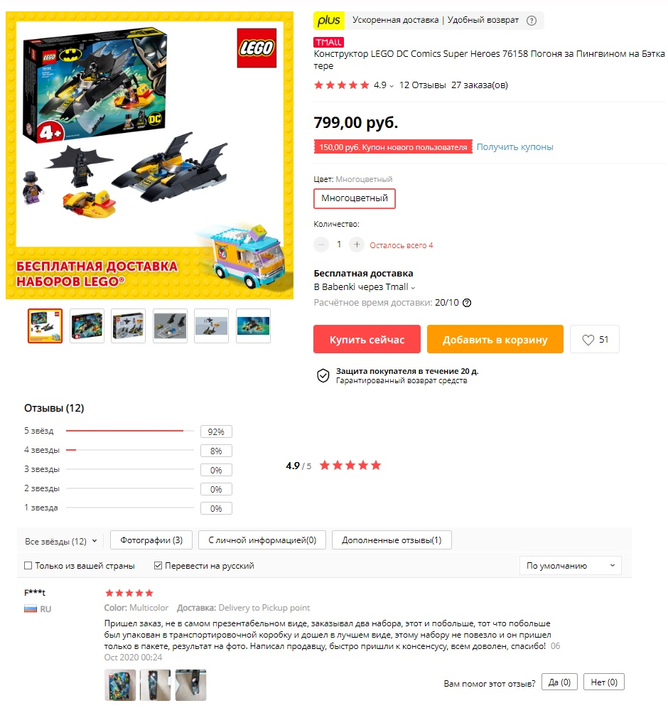 Лего Comics Super Heroes