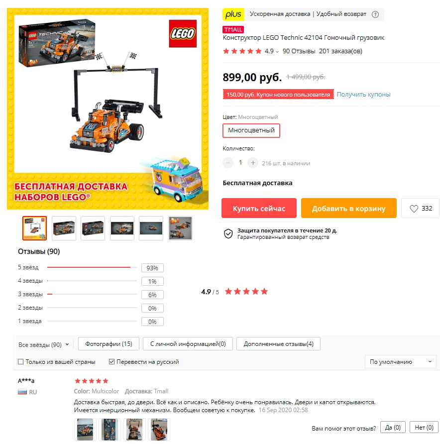 Лего гоночный грузовик
