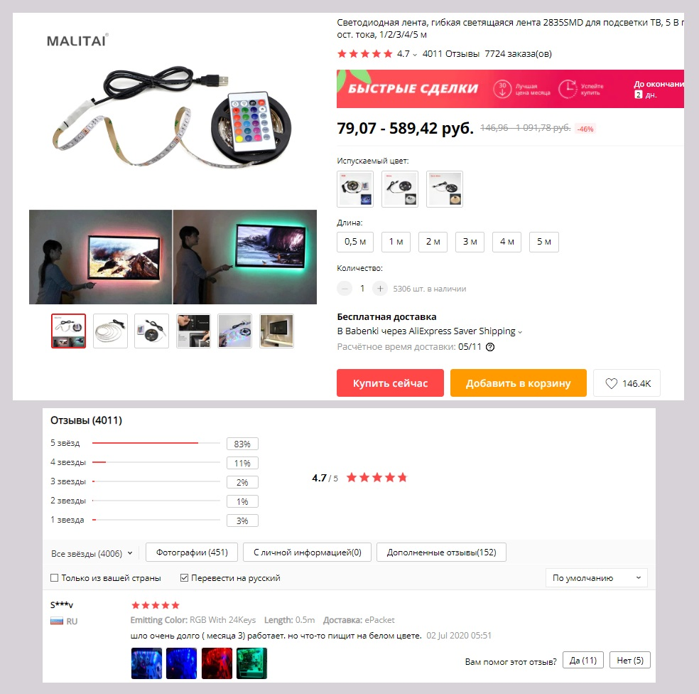 Светодиодная лента Malitai RGB USB LED Strip light