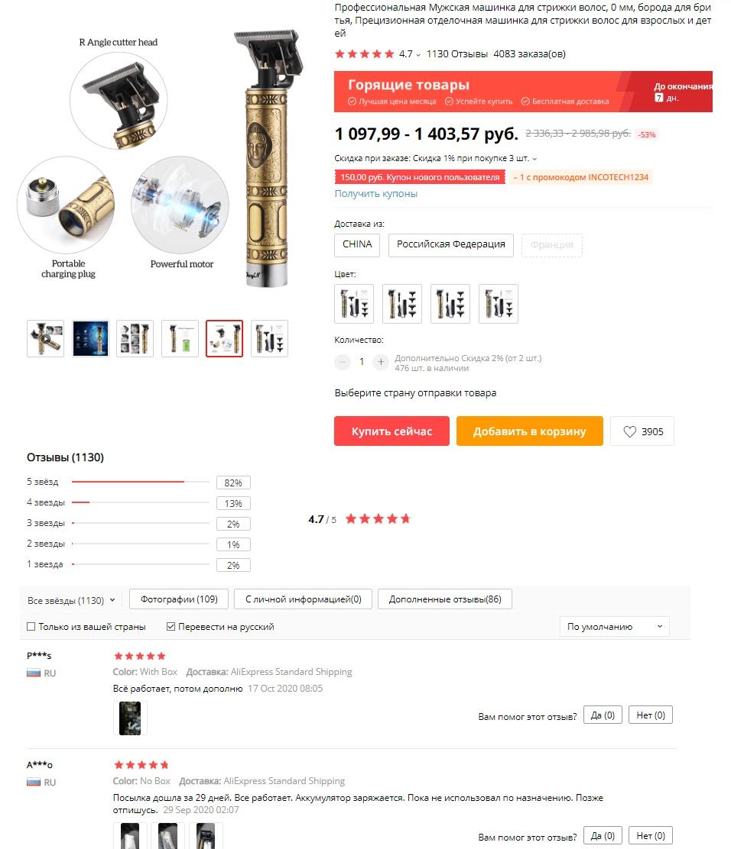 CkeyiN RC414-49 T9 профессиональная машинка для стрижки