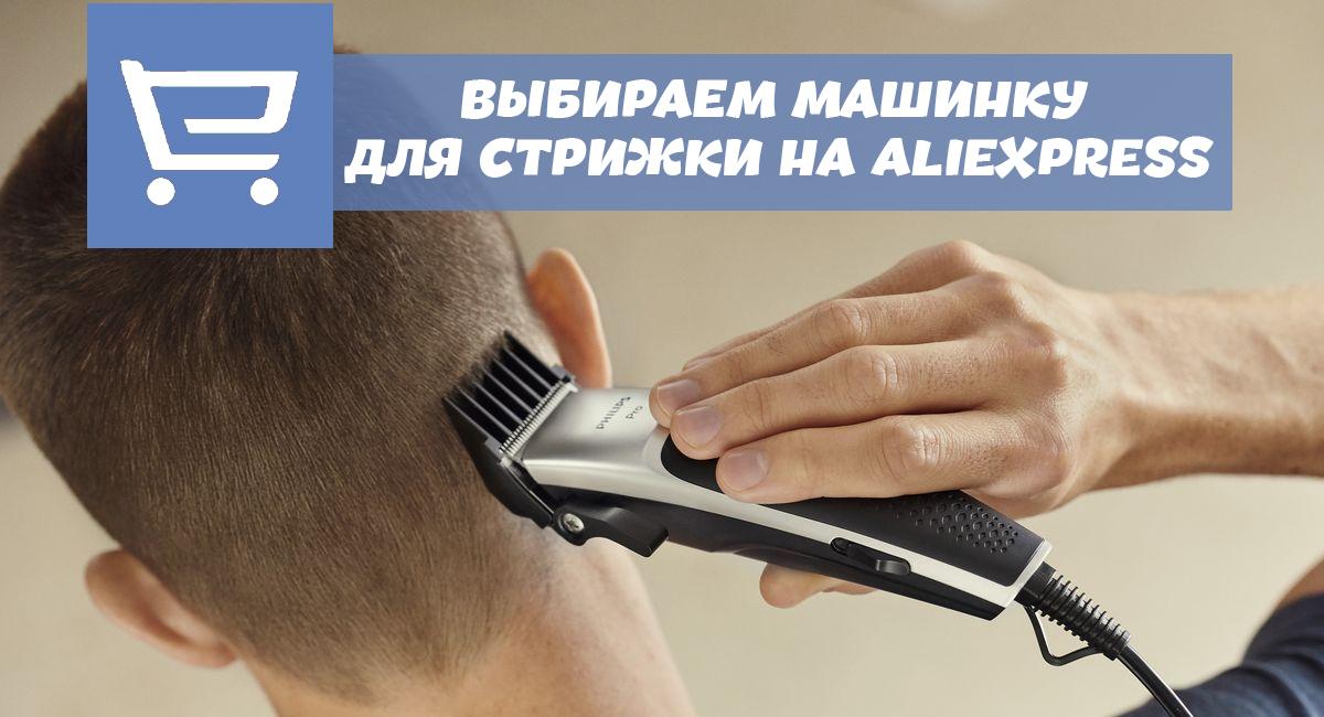 Выбираем машинку для стрижки волос на Алиэкспресс