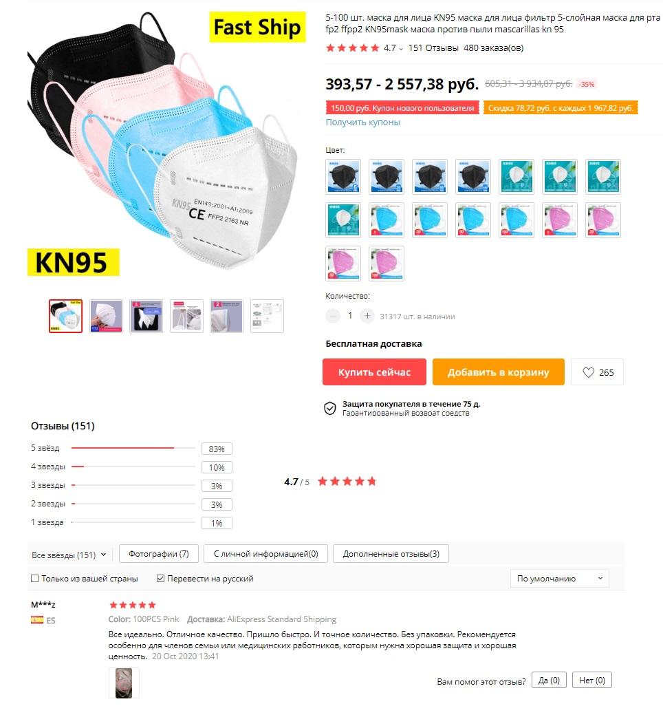 Маска KN-95 без фильтра