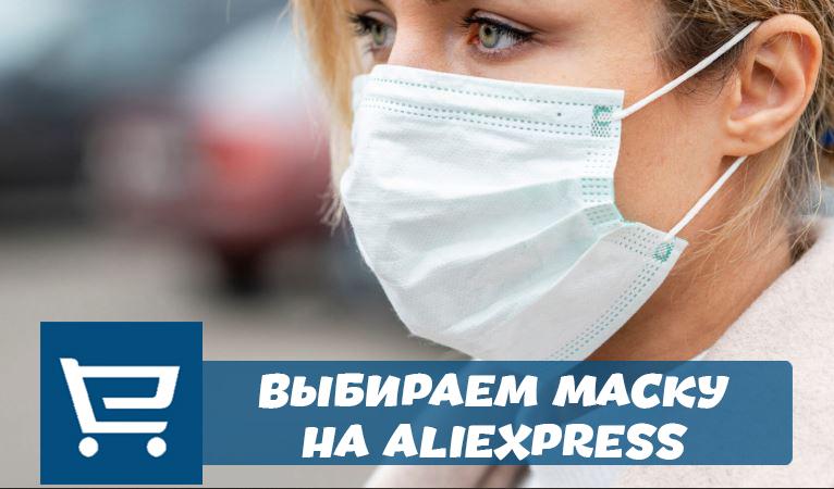 Выбираем маску на сайте Алиэкспресс