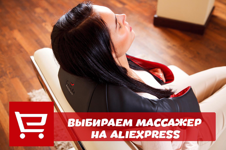 Лучший массажер с Алиэкспресс
