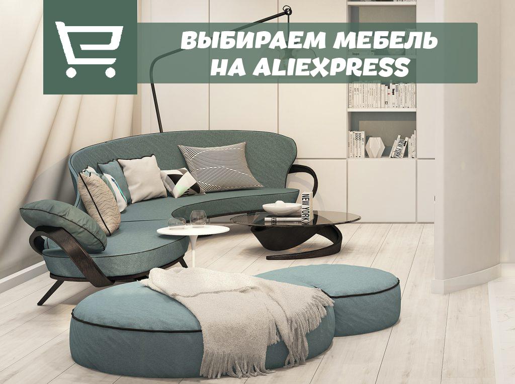 Мебель на Алиэкспресс
