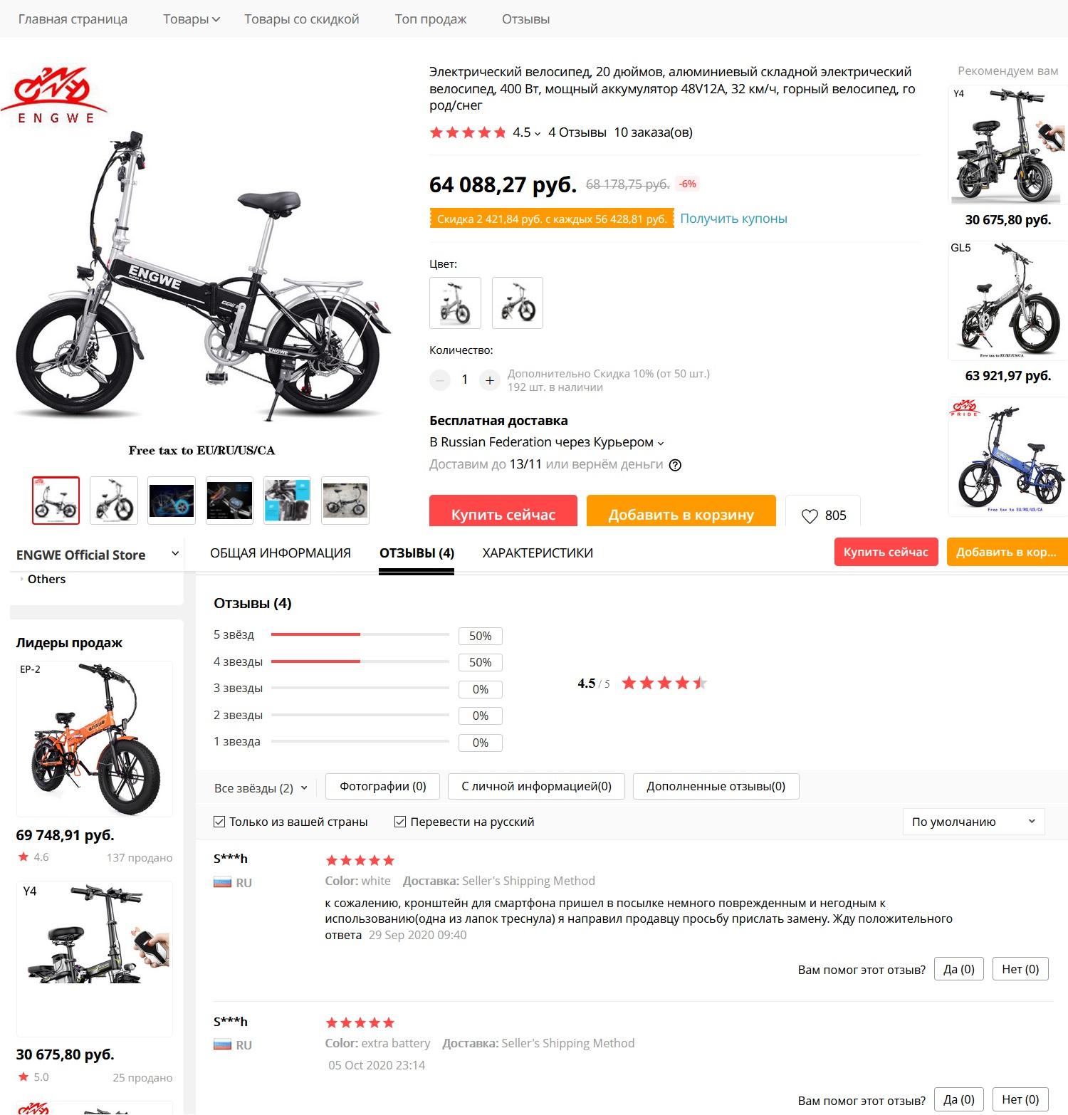 Электровелосипед MEIYATU LH