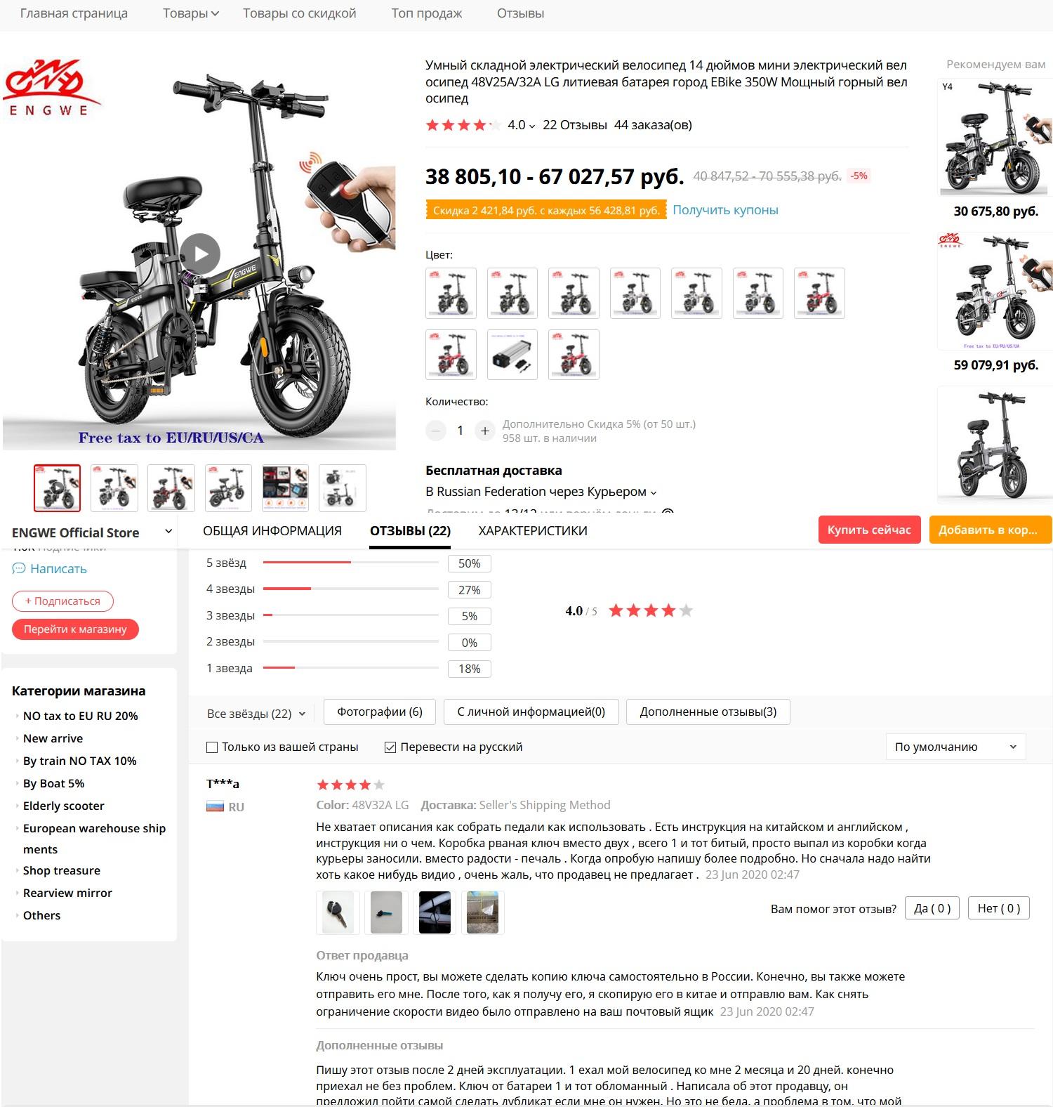 Электровелосипед MEIYATU Y4