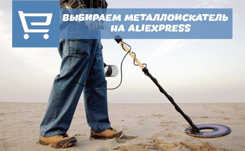 Поиск металлоискателя на Алиэкспресс