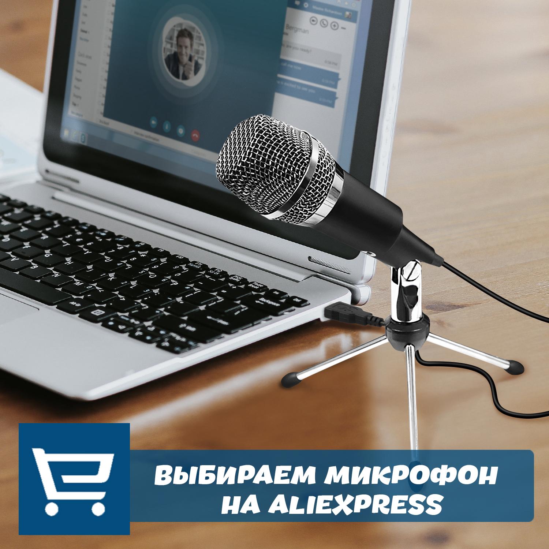 Лучшие микрофоны с Алиэкспресс