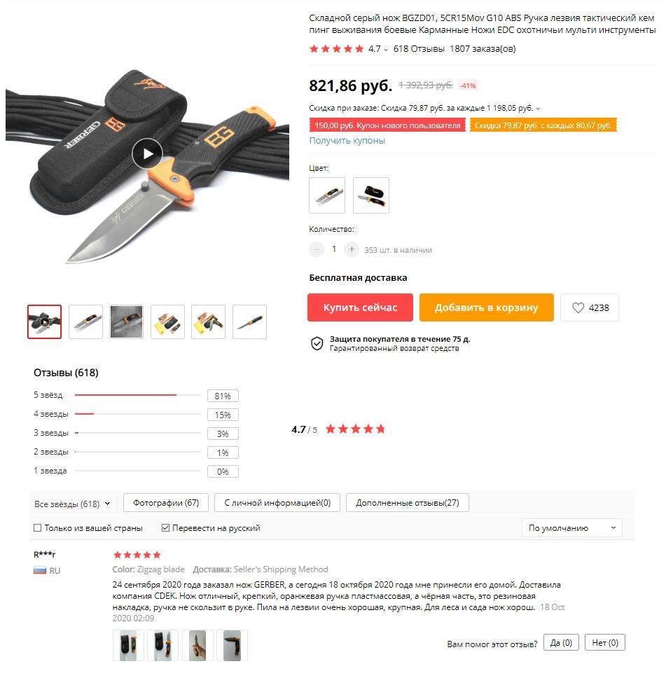 Ножь Freewolf DJ060802