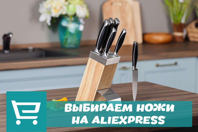 Выбираем ножи на Аиэкспресс
