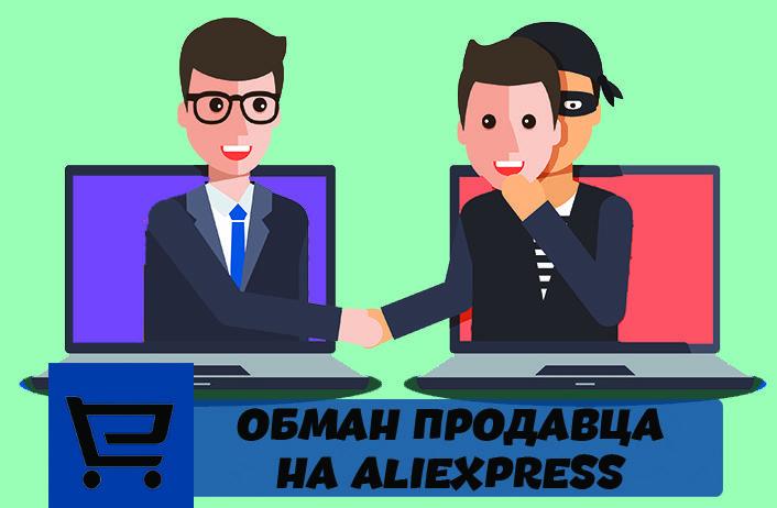 Обман продавца на Алиэкспресс
