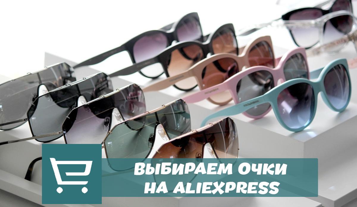 Выбираем очки на Алиэкспресс