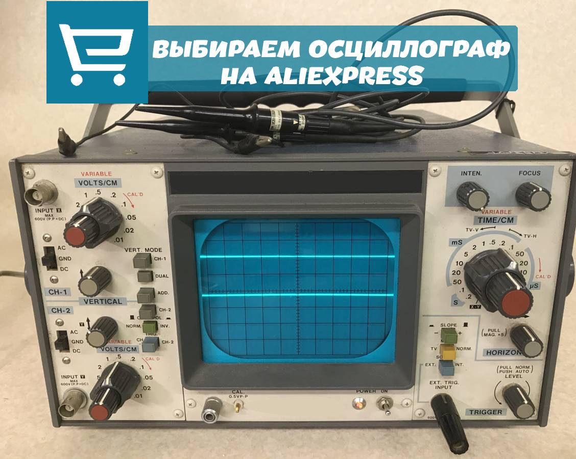 Выбираем осиллограф на Алиэкспресс