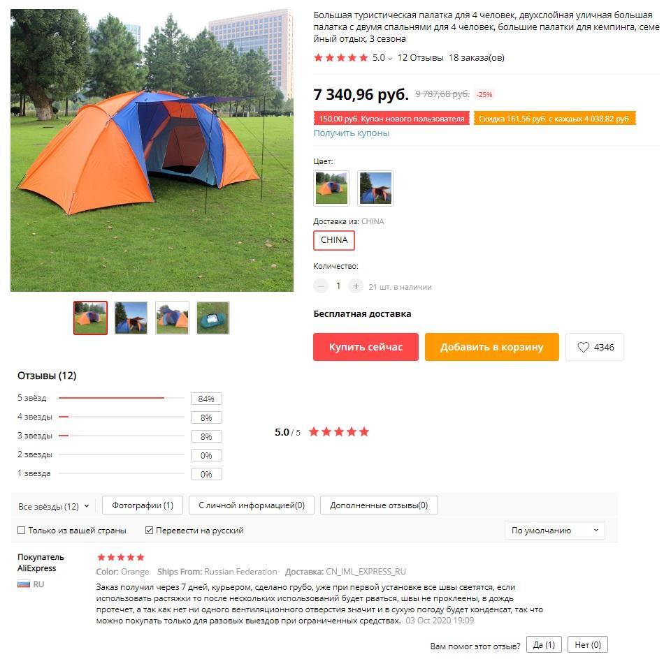 Палатка WINGACE