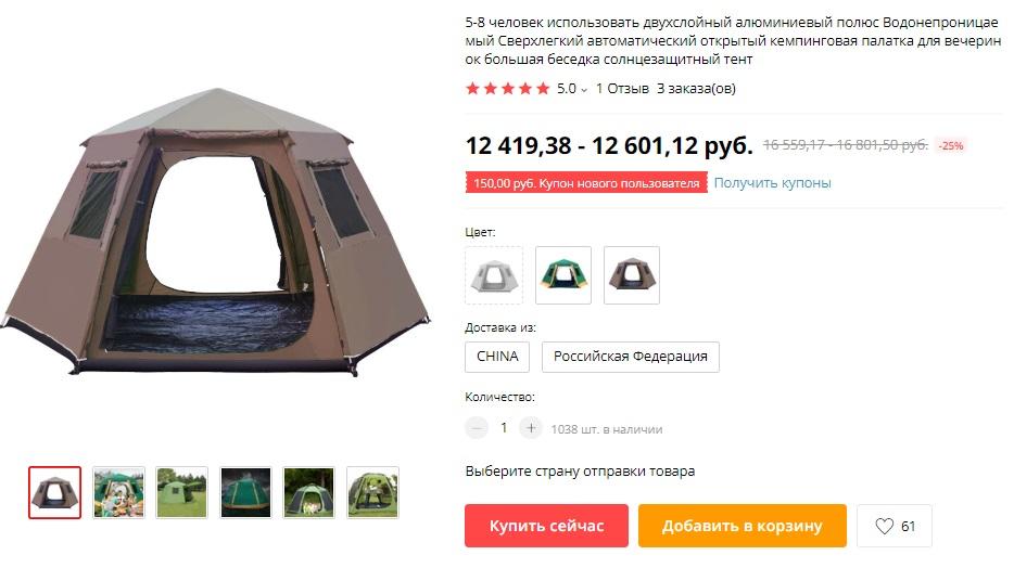Палатка SAMCAMEL