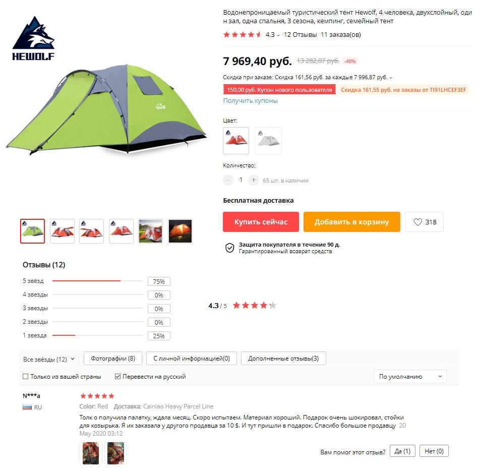 Палатка S-T390
