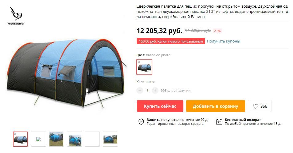 Палатка TY-3017