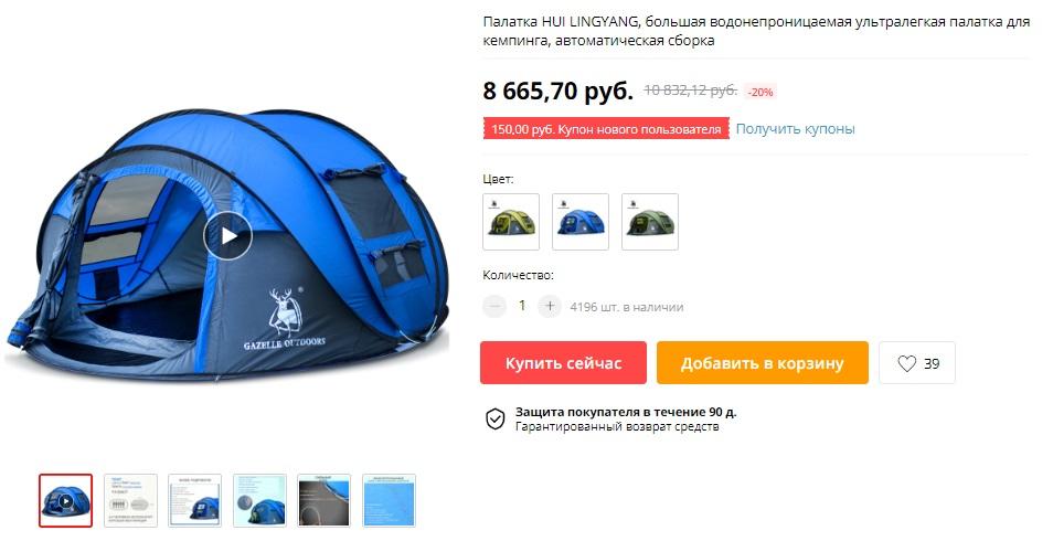Палатка HUI LINGYANG