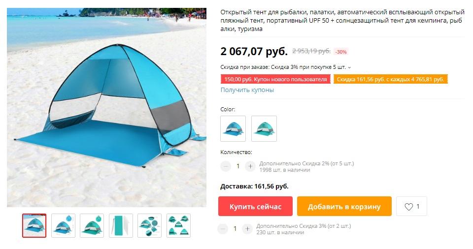 Палатка ST-808