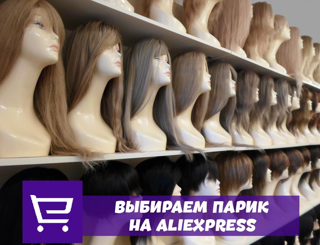 Выбираем парики на Алиэкспресс