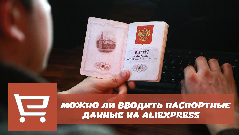 Паспортные данные для Алиэкспресс