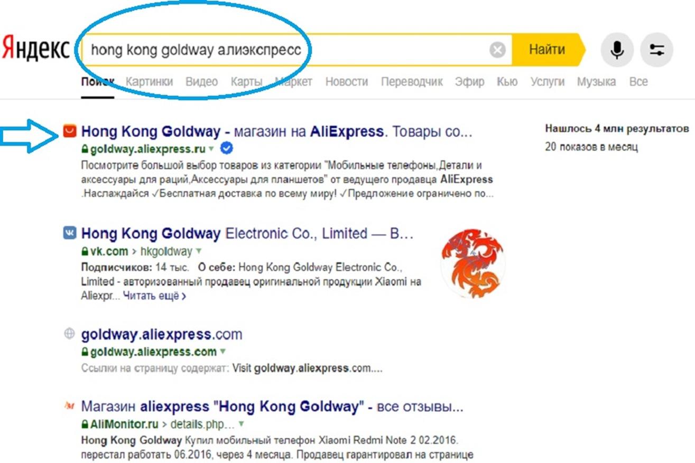 Поиск по названию через Яндекс