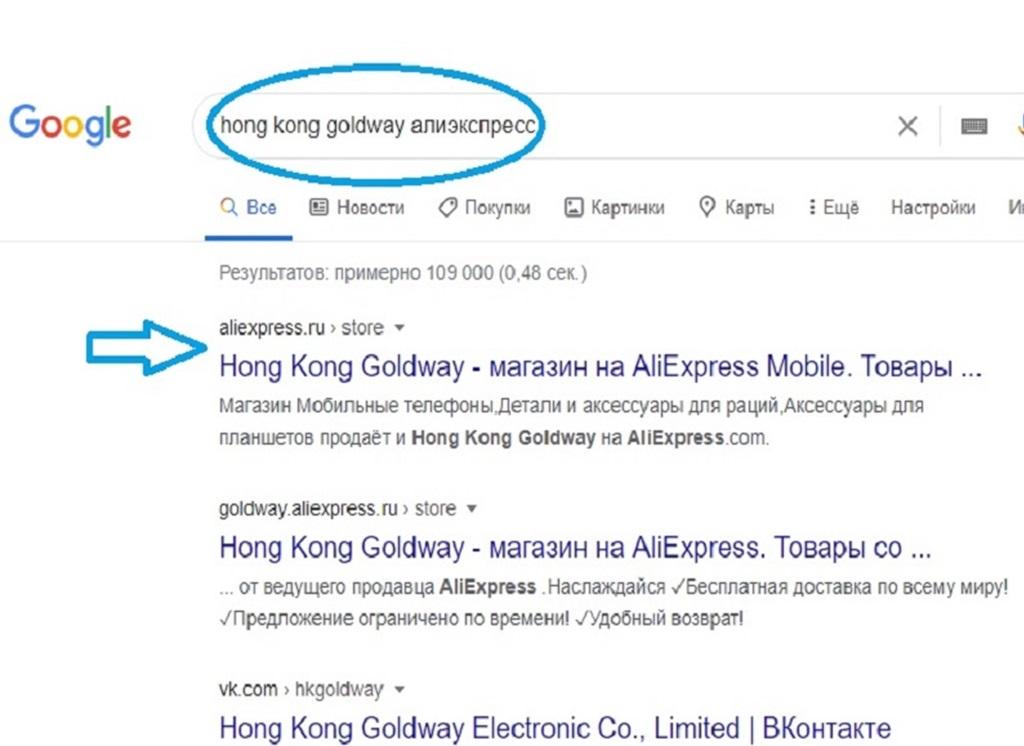 Поиск по названию через Гугл