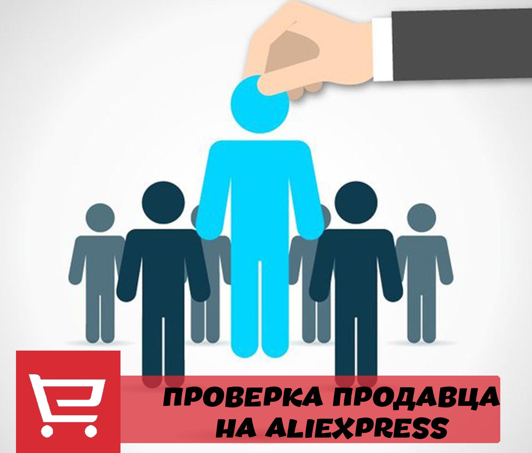 Проверка продавца на Алиэкспресс