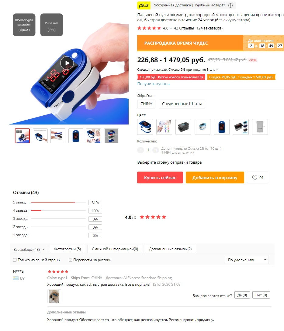 Fingert IP Oximeter