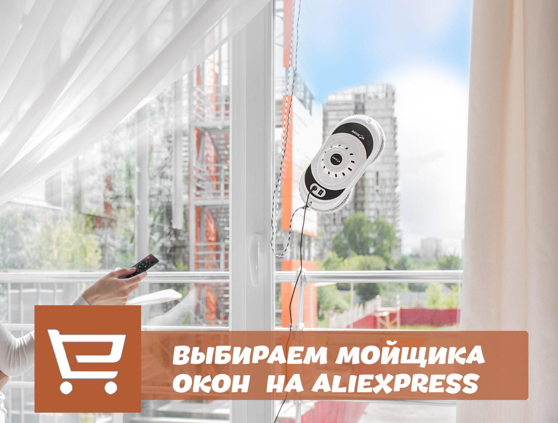 Выбор робота мойщика на Алиэкспресс